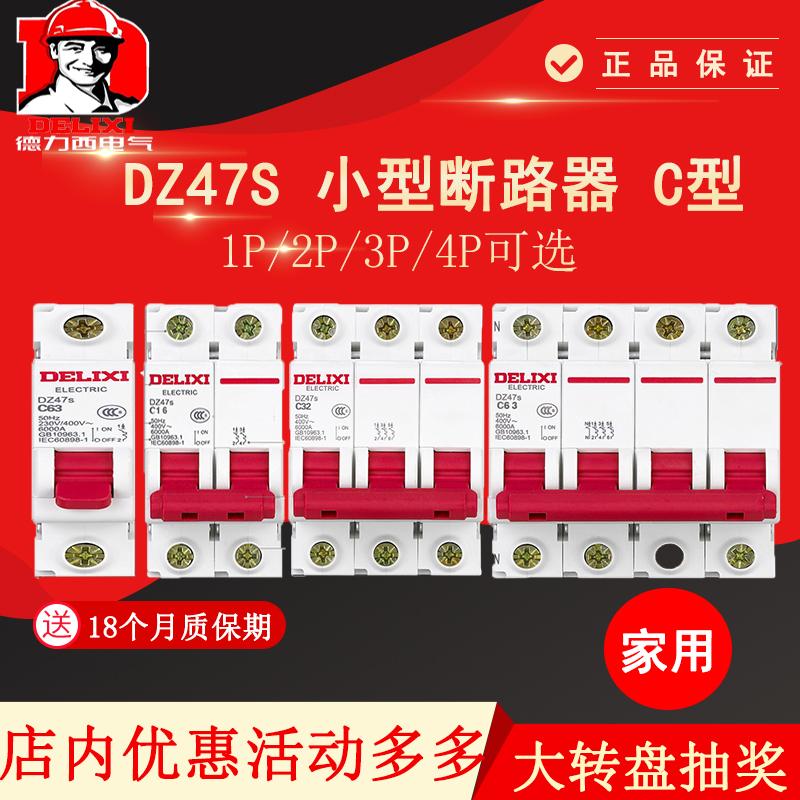 德力西断路器空气开关家用DZ47s C型 1P  2P 3P 4P 1-63A电流可选