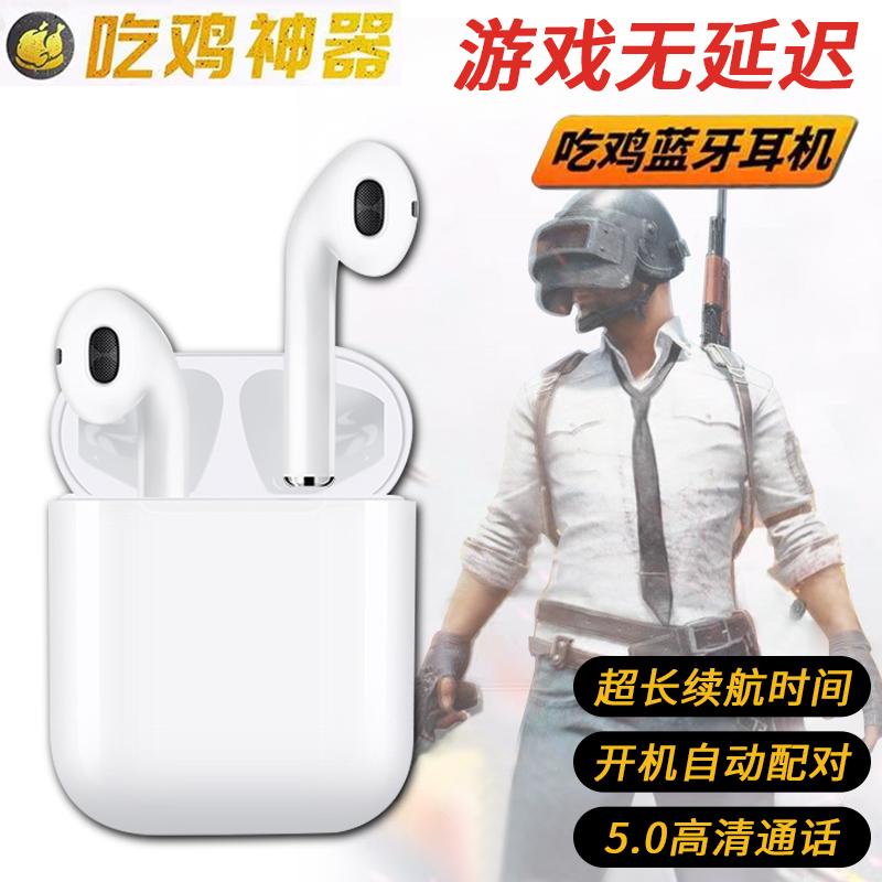 吃鸡蓝牙耳机无延迟双耳电竞无线苹果xr安卓vivo和平精英游戏专用