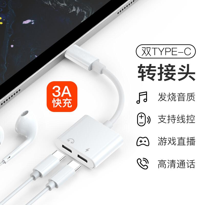 华为p30pro耳机转接头nova5二合一ipadpro双type-c接口p20转换器