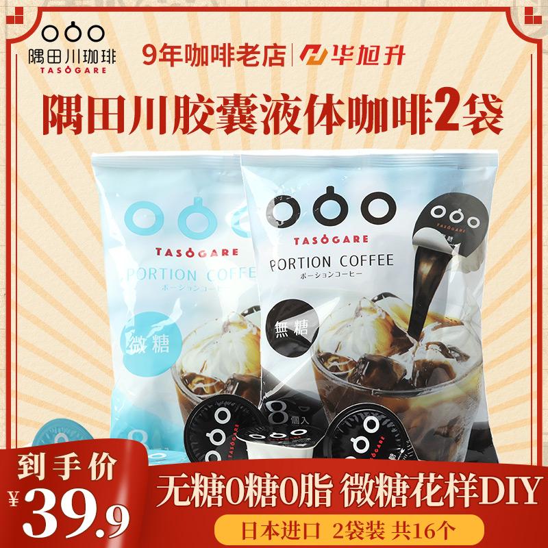 隅田川日本进口胶囊液体咖啡懒人咖啡速溶微糖无糖冷萃咖啡冰咖啡