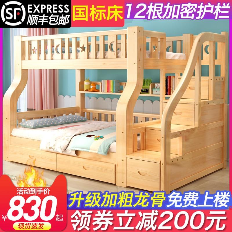 上下床双层儿童床子母床全实木成年双人上下铺木床大人母子高低床优惠券