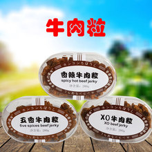 满3盒包邮 牛1r4干牛肉粒1q装牛肉干麻辣香辣咖喱XO休闲零食