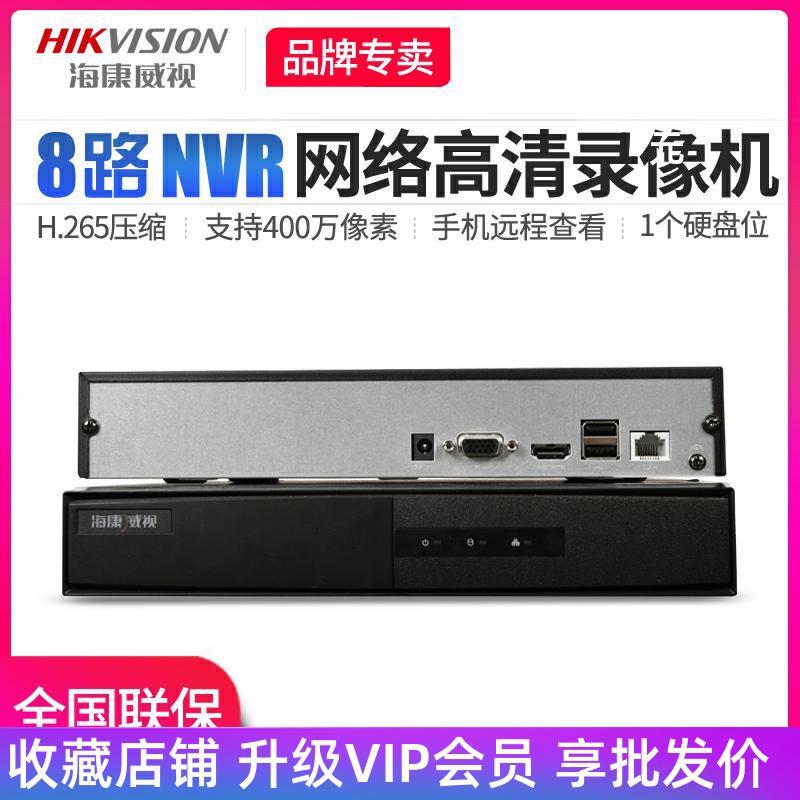 海康威视DS-7808N-F1(B)8路网络硬盘录像机NVR高清H265监控主机