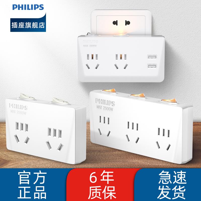 飞利浦usb插座转换器扩展插排多功能无线家用排插充电插板插线板