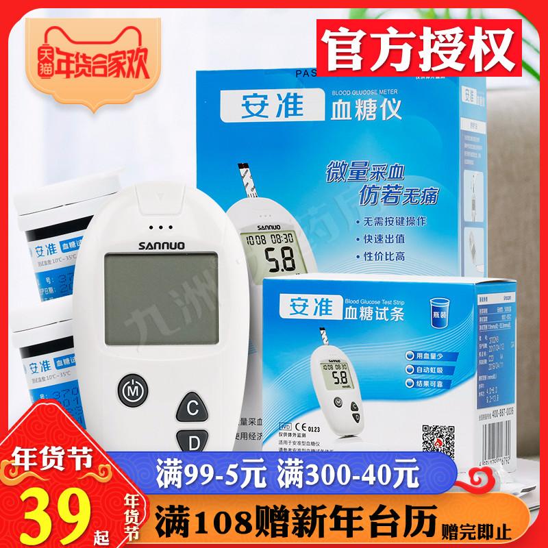 三诺安准血糖试纸条血糖测试仪安准桶装试纸50片家用试纸糖尿病