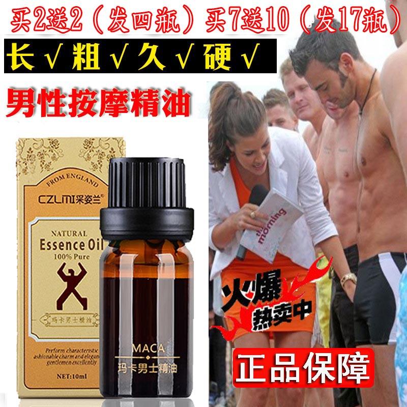 阴茎海绵体受损修复丁丁精油按摩私处软膏延敏感男士鸡鸡私密发货