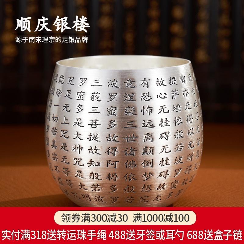 顺庆银楼999足银心经水杯纯银功夫茶杯 实用银杯子送长辈领导礼物
