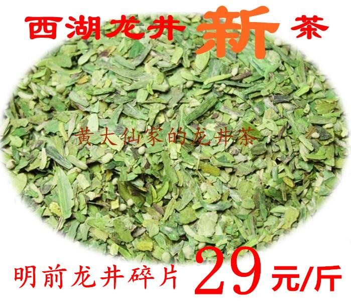 2017正宗明前西湖龙井新茶叶一级粗茶片心绿茶碎片特价包邮预售