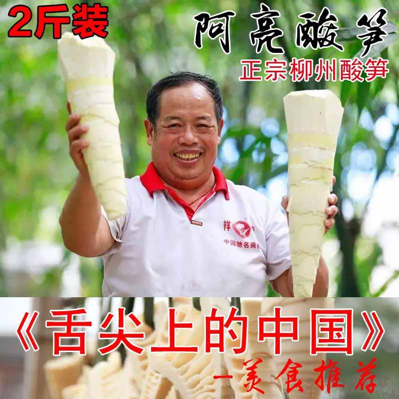 【亚亮酸笋】正宗广西柳州酸笋 舌尖上酸笋螺蛳粉配料阿亮酸笋2斤