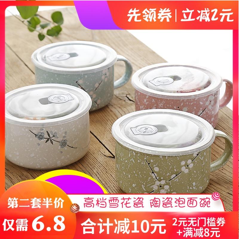 泡面碗 大号日式便当盒带盖陶瓷碗泡面杯带把手面碗可微波炉家用