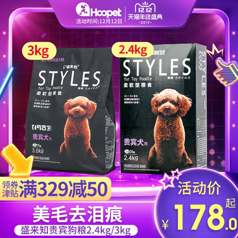 盛来知狗粮日本小型成犬2.4kg博美泰迪贵宾通用型美毛去泪痕软粮
