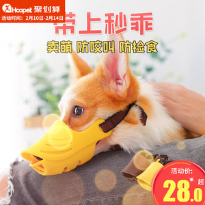 Puppy Duckbill Mouth Masks Mouthpieces Anti-licking Bite Meal Mouthpieces Teddy Bark Dog Covers Pet Supplies
