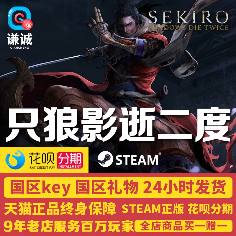 PC中文Steam 只狼影逝二度 Sekiro: Shadows Die Twice 只狼steam 国区礼物key