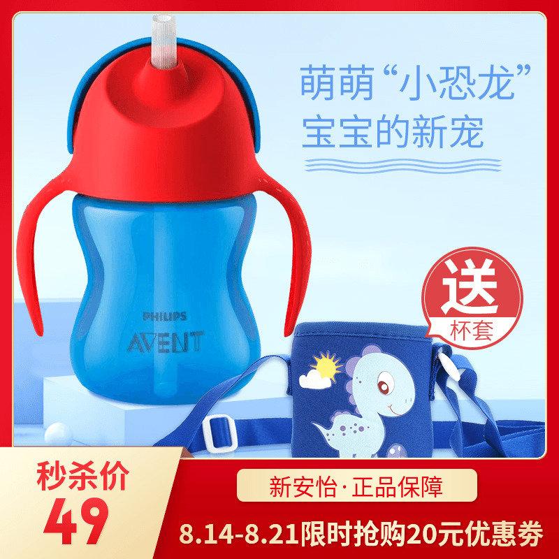 新安怡水杯儿童卡通吸管杯带手把防漏宝宝学饮杯婴儿饮水杯训练杯