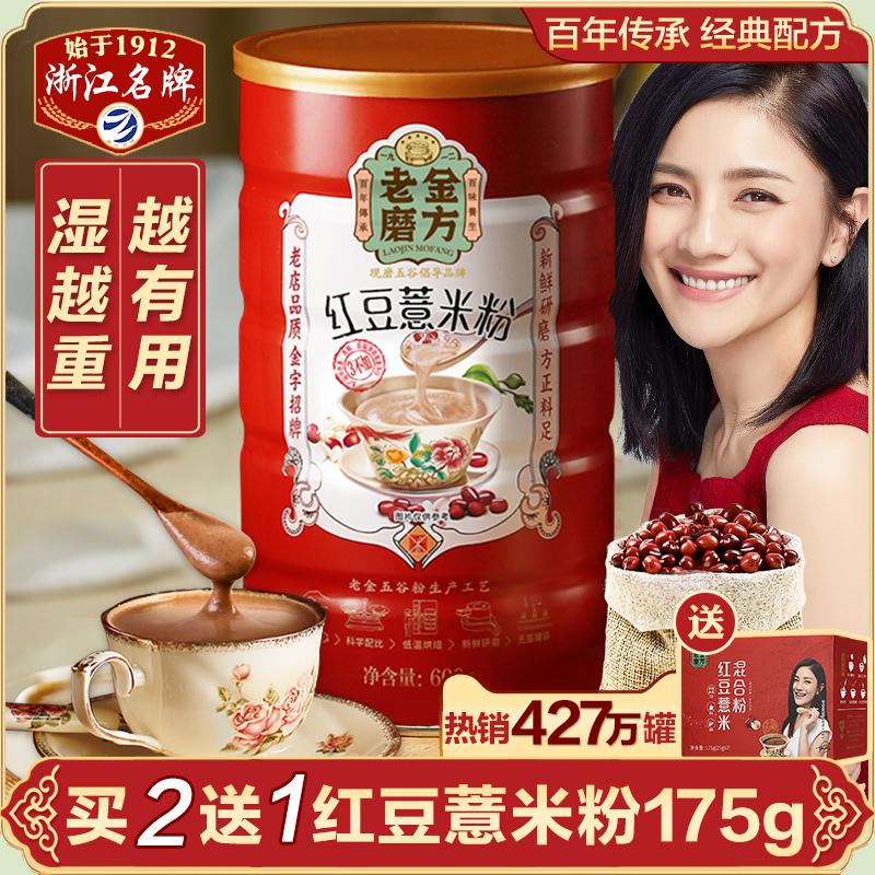 老金磨方红豆薏米粉薏仁代餐粥去除五谷杂粮早餐速食懒人食品濕气