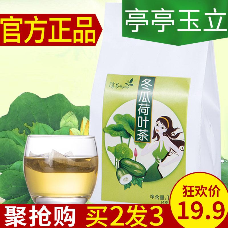 买2送1荷叶茶冬瓜荷叶茶纯干玫瑰花茶决明子袋泡茶天然花草茶正品