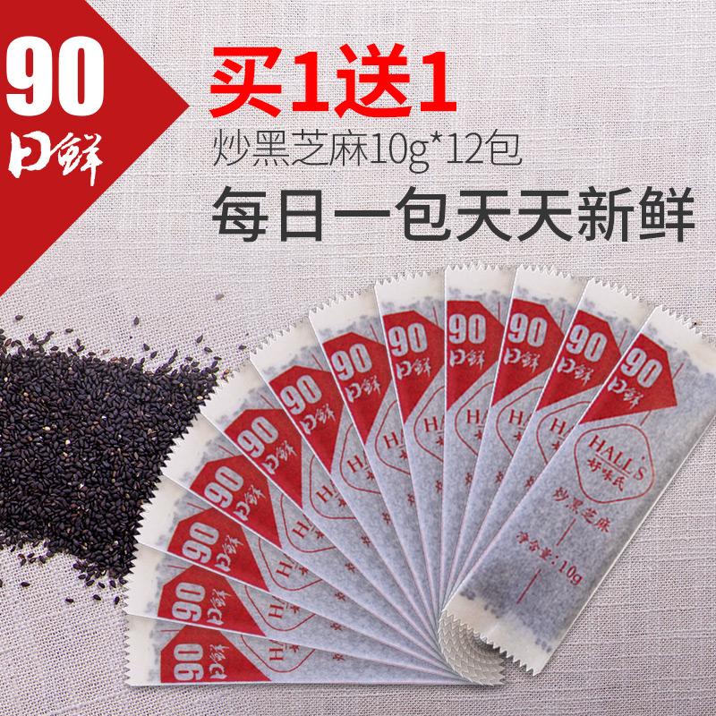 好味氏│90日鲜黑芝麻10g*12 新鲜炒熟即食便捷小包装 芝麻零食