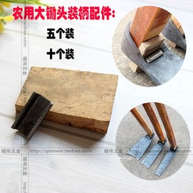 包装锄柄配件老式大锄头铁销子锄头柄卡子固定锄头柄零件木头塞子