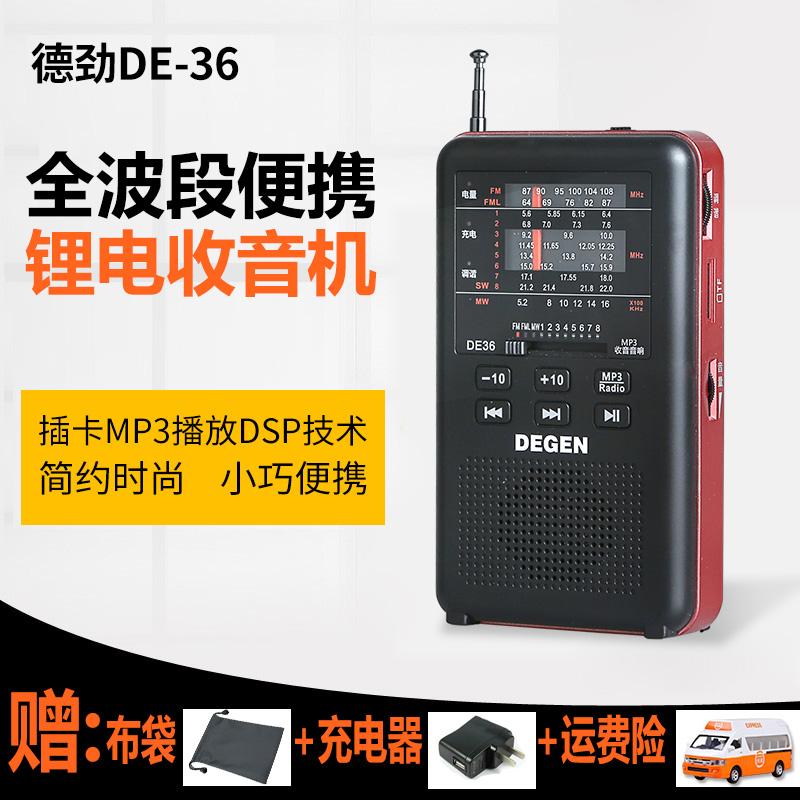 Degen/德劲 DE36 全波段收音机听的清楚吗,好用吗