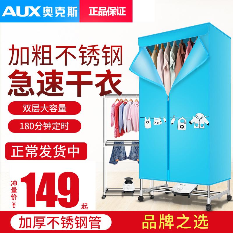 奥克斯干衣机家用烘干机宿舍烘衣机静音省电暖风干机烘干衣柜小型