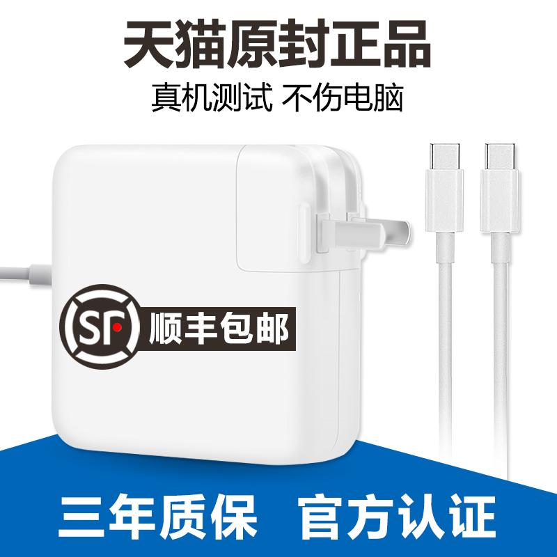 mryc适用于苹果电脑充电器macbookair/mac/pro笔记本充电线电源适配器原装正品电源线快充45w充电头配件满118元减20元