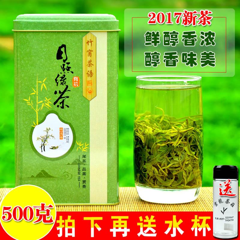 绿茶2017新茶叶日照绿茶炒青特级散装浓香型500g明前高山春茶