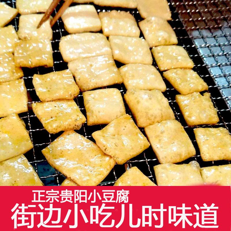 小豆腐贵州特产小吃豆制品包浆贵阳爆浆毕节大方烧烤手撕臭豆腐