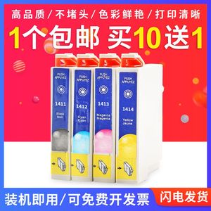 Suitable for Epson EPSON ME330 ME33 ME35 ME350 620F ink cartridge T1411 ink cartridge T141