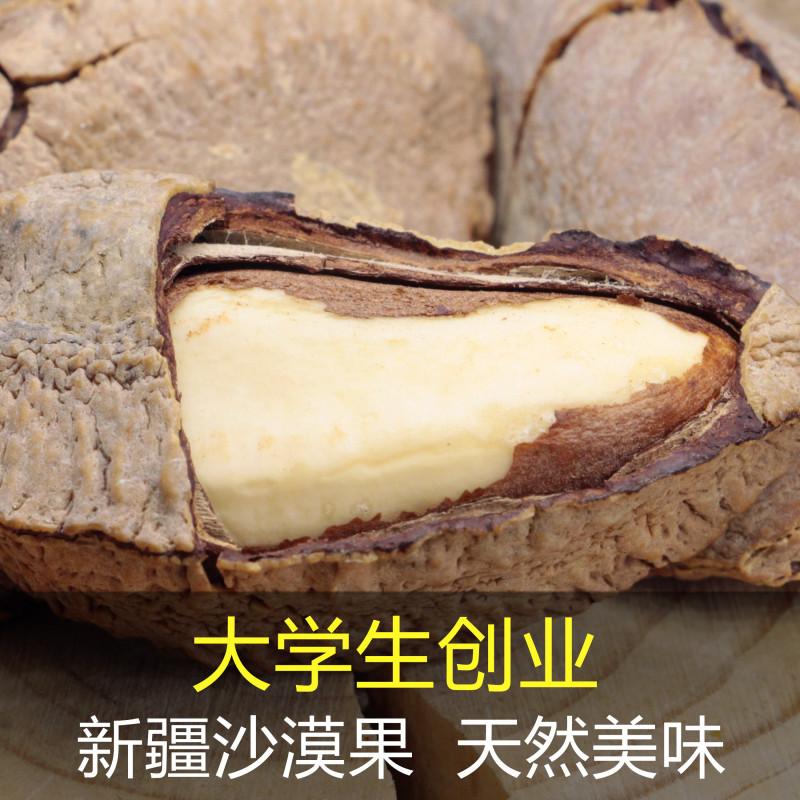 新货新疆特产大鲍鱼果原味沙漠果坚果休闲零食送开口器500克包邮