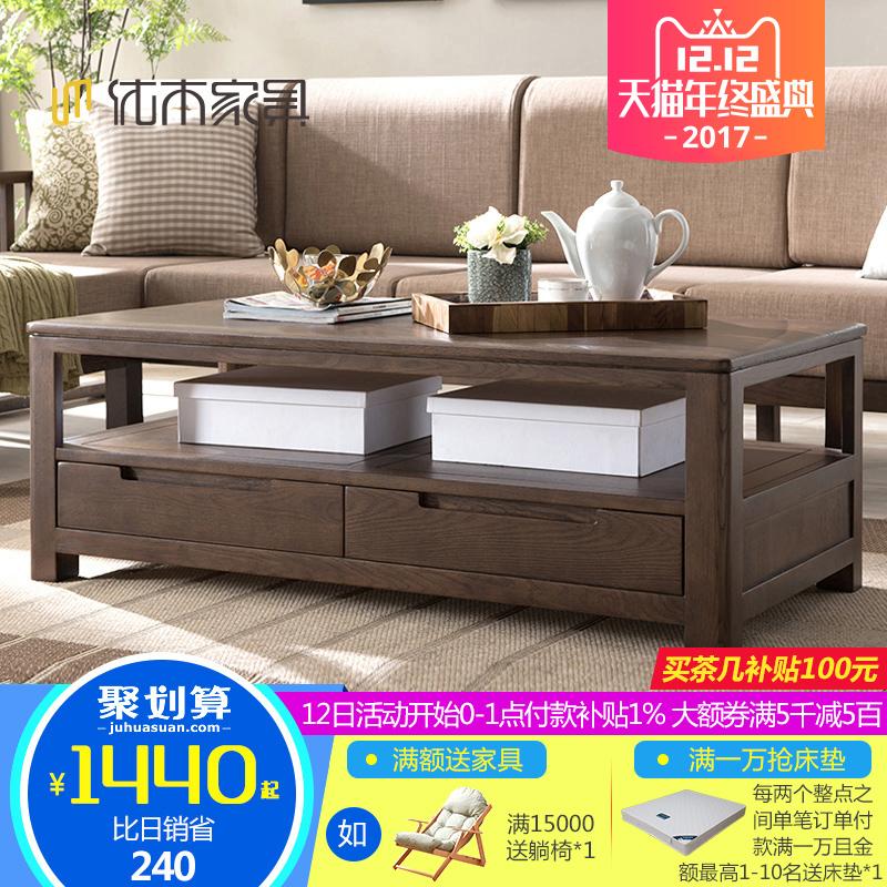 优木家具 纯实木茶几1.2米白橡木四抽咖啡桌茶桌1米 北欧简约家具