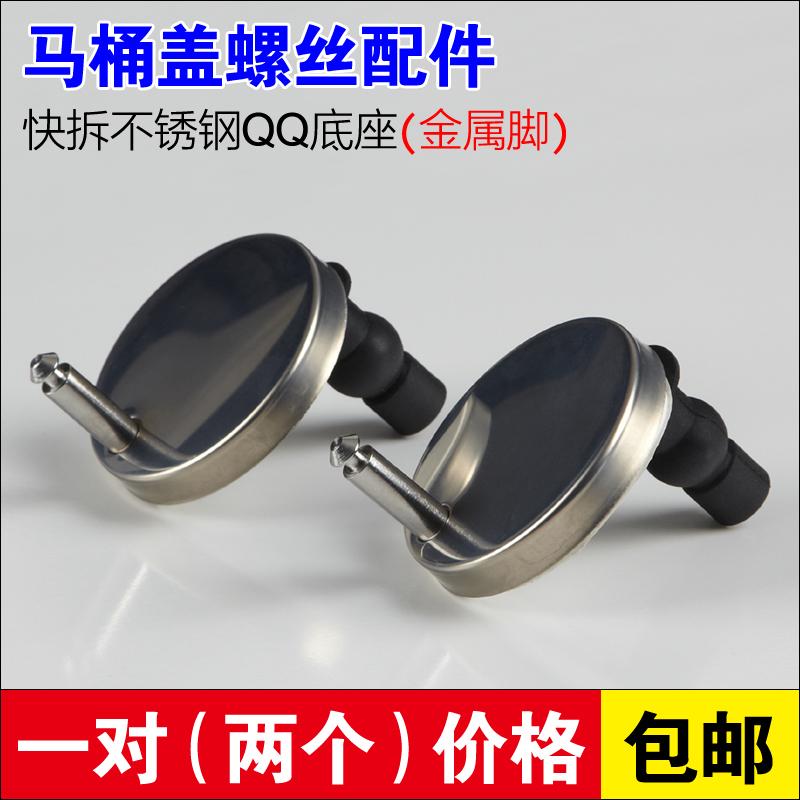 马桶盖配件盖板螺丝连接件坐便盖通用座便器安装固定膨胀铰链老式