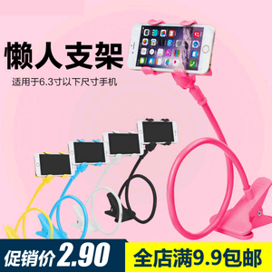 Lazy phone holder bed phone holder mobile clip creative multi-purpose universal version of the accessories