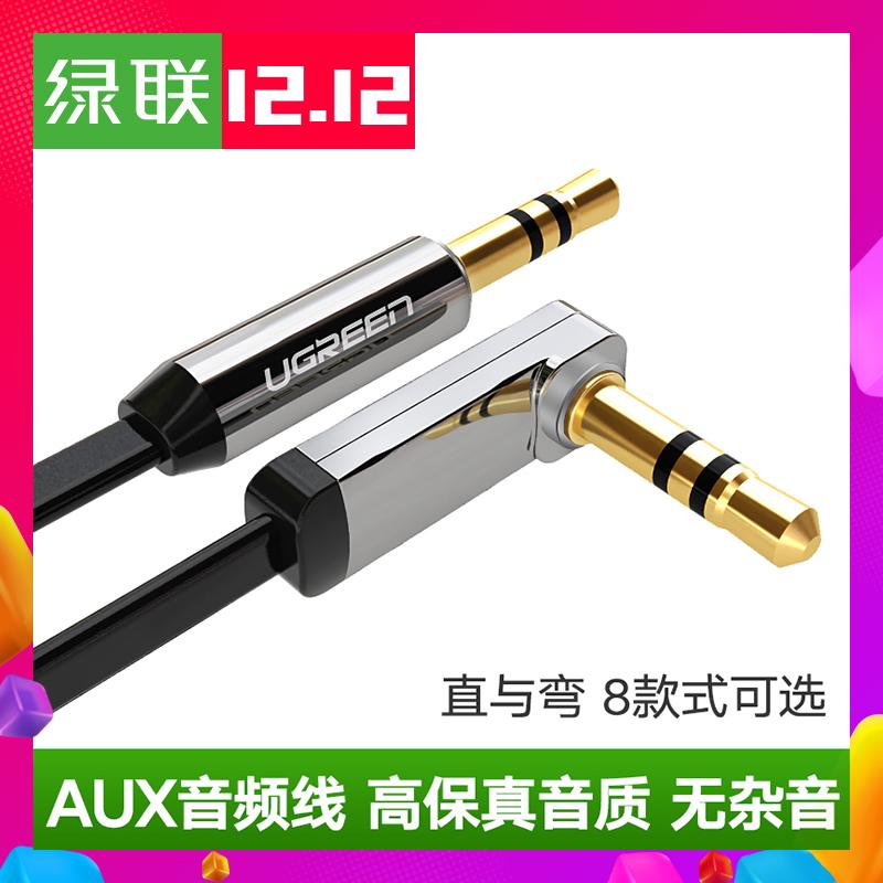 绿联 AV119车载aux音频线车用3.5mm公对公纯铜手机连接汽车音响线