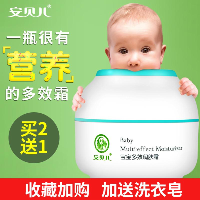 安贝儿宝宝霜保湿补水滋润润肤秋冬季婴儿擦脸的新生婴幼儿童面霜