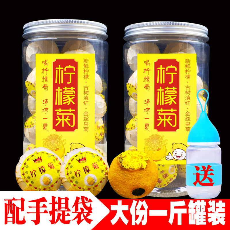柠檬菊花茶柠檬红茶小柠红菊之檬柠檬茶球古树滇红茶一斤罐装500g