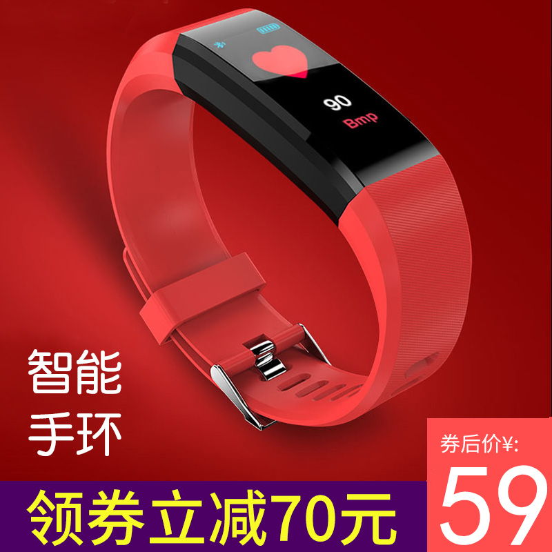 安士迪智能手环手表手机运动健康计步器心率血压防水息提醒适用于小米123苹果oppo华为vivo安卓IOS