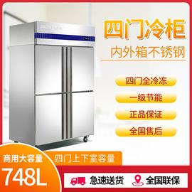 星星四门冰箱商用酒店冷藏冷冻双温冰柜厨房冰柜冷柜工作台展示柜
