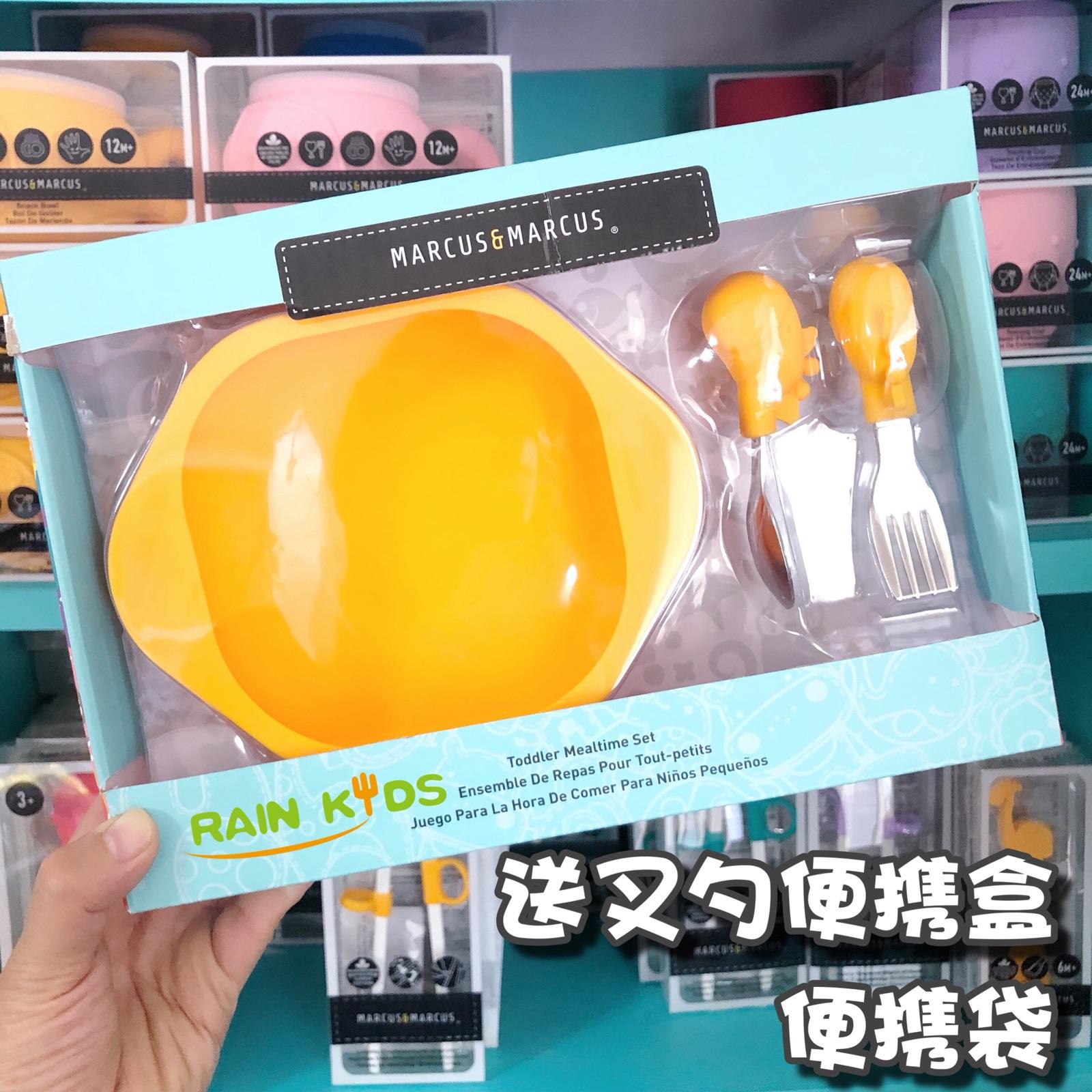 加拿大Marcus儿童训练叉勺吸盘碗套装不锈钢叉勺硅胶碗两件礼盒