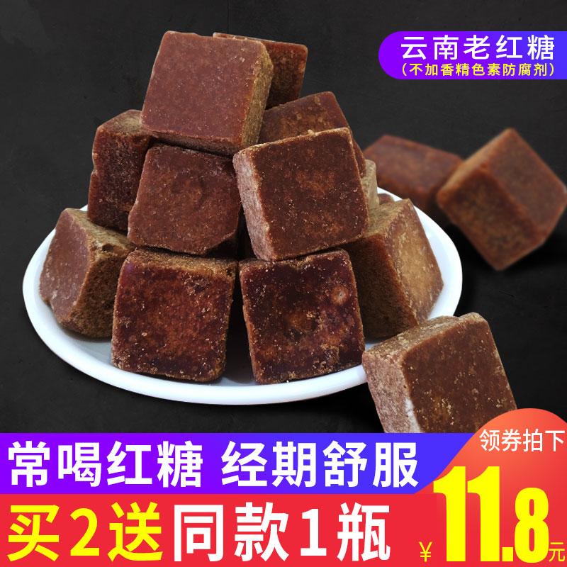 云南土红糖500g大姨妈黑糖块手工纯正老红糖甘蔗方块月子罐装红糖