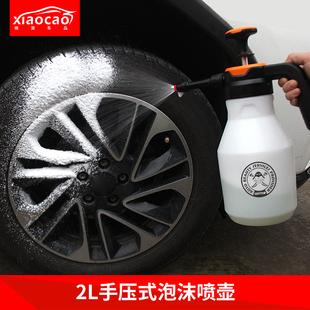汽车美容升级款家用洗车泡沫器专业2L增强喷壶手压式洗车神器PA壶