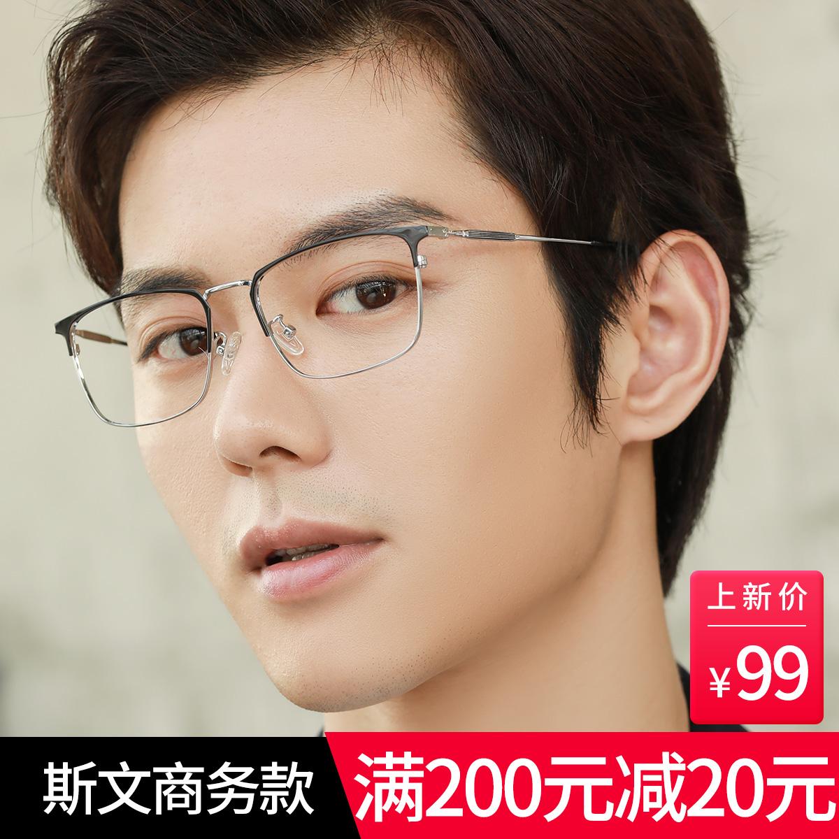近视眼镜男防蓝光辐射电脑护目镜变色全框商务斯文败类眼镜框男潮