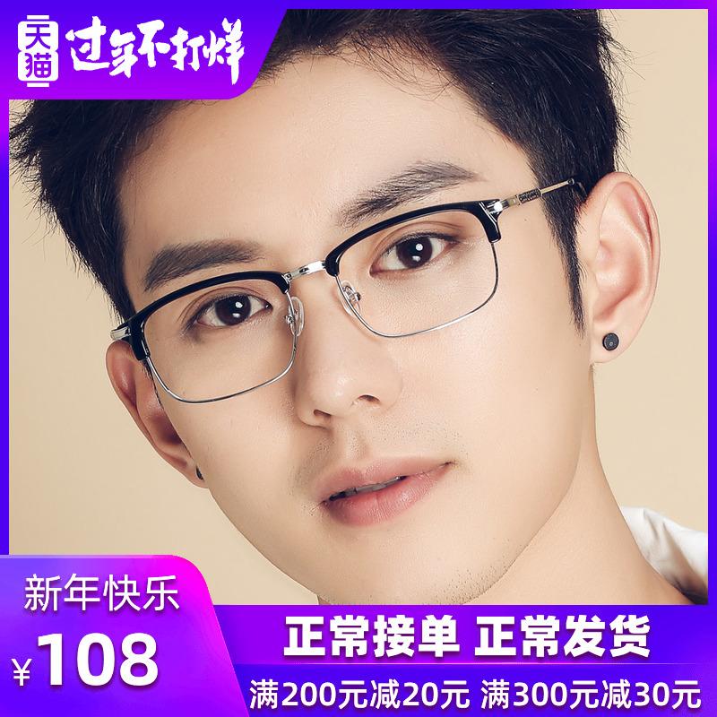 复古眼镜框男超轻镜框成品近视眼镜男全框配变色眼镜防蓝光眼镜潮