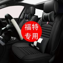 福特福克斯两厢福睿mi6三厢嘉年er专用汽车座套全包四季坐垫