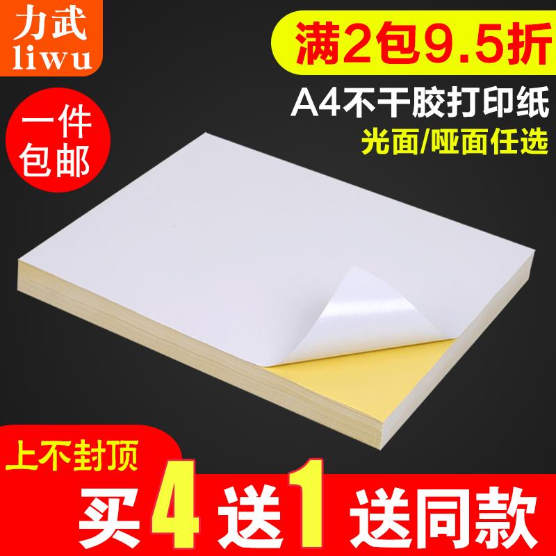 力武A4不干胶打印纸光面哑面a4标签空白书写背胶激光喷墨打印贴纸