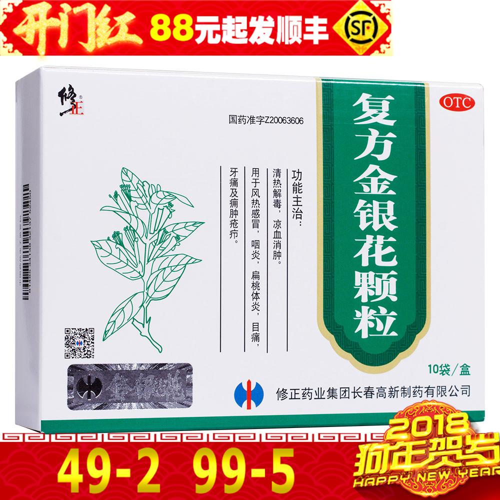 修正 复方金银花颗粒10袋清热解毒凉血消肿用于风热感冒扁桃体炎