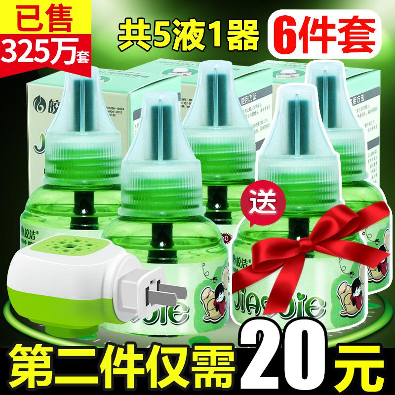 皎洁电热蚊香液无味驱蚊器家用插电式电文非儿童婴儿孕妇灭蚊液体