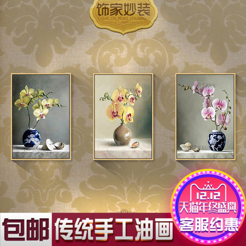 纯手工 手绘 油画 现代 简约 欧式 客厅 三联 餐厅 玄关 装饰 挂画 蝴蝶兰 花卉
