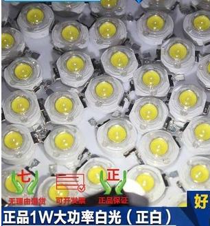 亏本促销19元100只灯珠1W大功率LED灯珠 1W led灯珠白光110-120LM