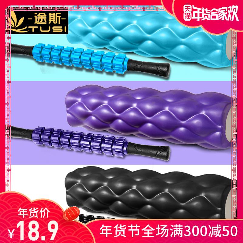 点击查看商品:途斯泡沫轴肌肉放松狼牙棒按摩滚轴健身瑜伽柱筋膜滚筒瘦腿放松器