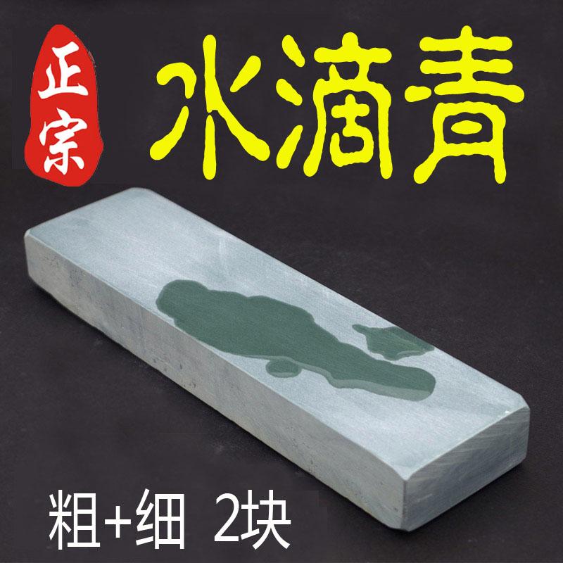正宗水滴青 四件套(1粗1细) 天然磨刀石油石家用菜刀青浆荡石器-天天好超值